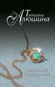 Книга Далекий мой, единственный... [«Не могу тебя забыть»] автора Татьяна Алюшина