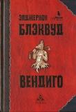 Книга Дальние покои автора Элджернон Генри Блэквуд