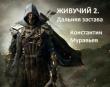 Книга Дальняя застава (СИ) автора Константин Муравьев