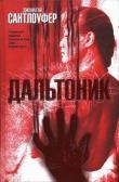 Книга Дальтоник автора Джонатан Сантлоуфер