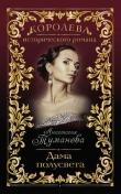 Книга Дама полусвета (Душа так просится к тебе) автора Анастасия Туманова