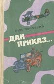 Книга Дан приказ... автора Петр Пляченко