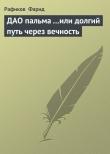Книга ДАО пальма …или долгий путь через вечность автора Рафиков Фарид