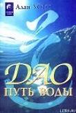 Книга Дао - путь воды автора Алан Уотс