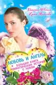 Книга Дар ангела автора Екатерина Неволина