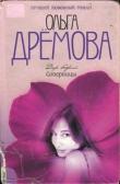 Книга Дар божий. Соперницы автора Ольга Дрёмова