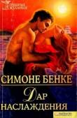 Книга Дар наслаждения (др. перевод) автора Симоне Бенке