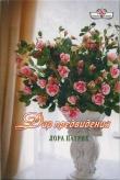 Книга Дар предвидения автора Лора Патрик