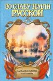 Книга Дарданелльское сражение автора Владимир Шигин