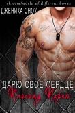 Книга Дарю свое сердце плохому парню (ЛП) автора Дженика Сноу