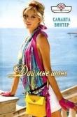 Книга Дай мне шанс автора Саманта Винтер