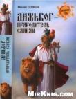 Книга Дажьбог, прародитель славян автора Михаил Серяков