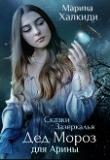 Книга Дед Мороз для Арины (СИ) автора Марина Халкиди