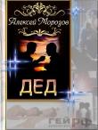 Книга Дед (СИ) автора Алексей Морозов