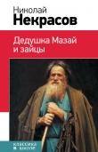Книга Дедушка Мазай и зайцы (сборник) автора Николай Некрасов