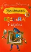 Книга Дегустация волшебства (Бассейн в гареме) автора Наталья Александрова