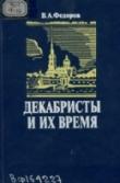 Книга Декабристы и их время автора Владимир Федоров