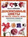 Книга Декоративные цветы из ткани, бумаги, кожи: Практическое руководство автора Ольга Зайцева