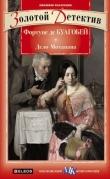 Книга Дело Мотапана автора Фортуне де Буагобей