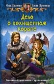Книга Дело о похищенном корыте автора Олег Шелонин