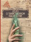 Книга Дело о таинственном наследстве автора Татьяна Молчанова