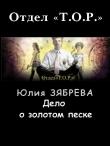 Книга Дело о золотом песке автора Юлия Зябрева
