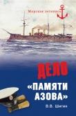 Книга Дело «Памяти Азова» автора Владимир Шигин