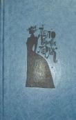 Книга Дело вдовы Леруж автора Эмиль Габорио