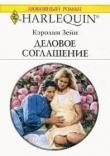 Книга Деловое соглашение автора Кэролин Зейн