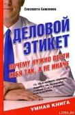Книга Деловой этикет. Почему нужно вести себя так, а не иначе автора Елизавета Баженова