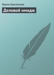 Книга Деловой имидж автора Ирина Красоткина