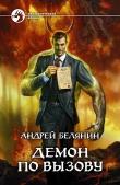 Книга Демон по вызову автора Андрей Белянин