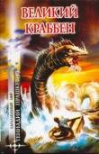 Книга Демон Сократа автора Геннадий Прашкевич