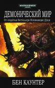Книга Демонический мир (ЛП) автора Бен Каунтер