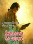 Книга Демонология для чайников (СИ) автора Кристина Пасика
