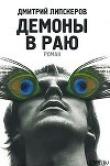 Книга Демоны в раю автора Дмитрий Липскеров