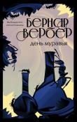 Книга День Муравья автора Бернар Вербер