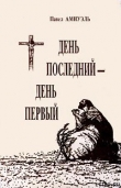 Книга День последний — день первый автора Павел (Песах) Амнуэль