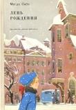 Книга День рождения автора Магда Сабо