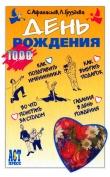 Книга День рождения автора авторов Коллектив