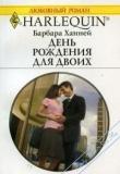 Книга День рождения для двоих автора Барбара Ханней