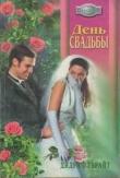 Книга День свадьбы автора Дидра Олбрайт
