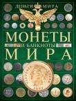 Книга Деньги мира. Монеты и банкноты мира автора Дмитрий Кошевар