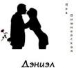 Книга Дэниэл автора Яна Вишневская