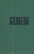 Книга Депутат от Арси автора Оноре де Бальзак
