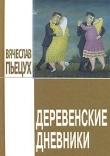 Книга Деревенские дневники автора Вячеслав Пьецух