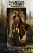 Книга Дерьмовый меч автора Инесса Ципоркина