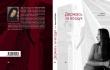 Книга Держась за воздух автора Ирина Валерина