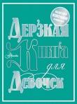 Книга Дерзкая книга для девочек автора Мария Фетисова