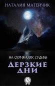 Книга Дерзкие дни автора Наталия Матейчик
